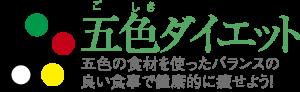 五色(ごしき)ダイエット