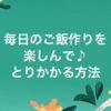 ダイエットメンタル編〜ご飯を楽しく作る方法〜