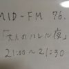 明日(4/3)21:00〜21:30でラジオに出ま〜す♪