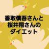 香取慎吾さんと櫻井翔さんのダイエット